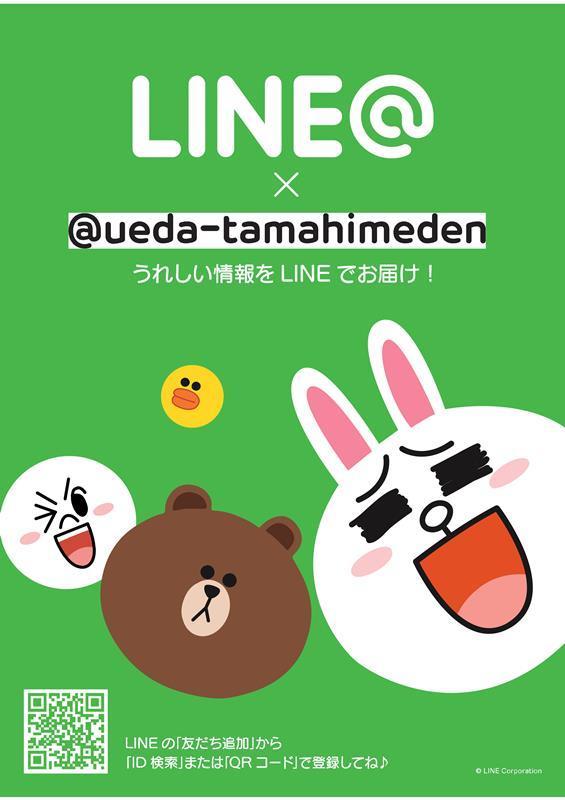 LINE チラシ2.jpg